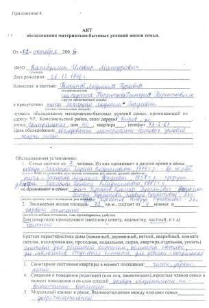 акт обследования семейно-бытовых условий несовершеннолетнего образец - фото 10